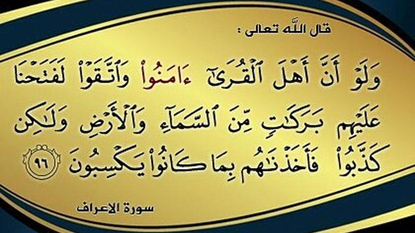 شبكة فجر الثقافية بركات الإيمان في القرآن
